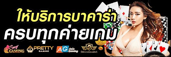 AFB1188-Casino-01_600x200