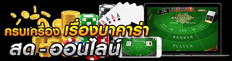 AFB1188-Casino-01_750x200