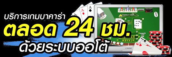 AFB1188-Casino-02_600x200
