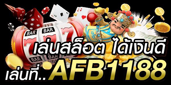 เล่นสล็อต ได้เงินดี เล่นที่ AFB1188