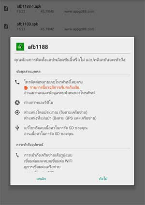 Download AFB88 Android Step 3
