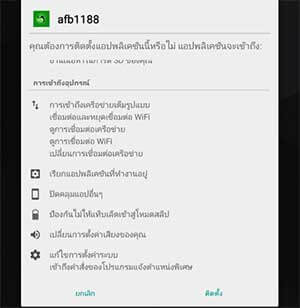 Download AFB88 Android Step 4