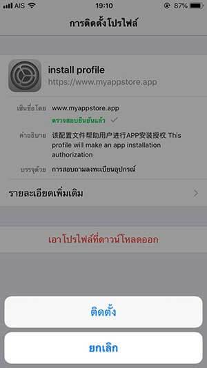 ดาวน์โหลด Download AFB88 IOS Step 11
