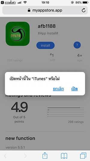 ดาวน์โหลด Download AFB88 IOS Step 13