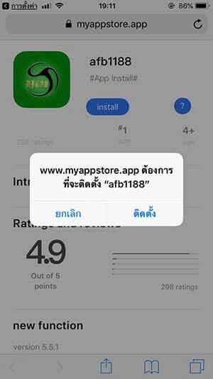 ดาวน์โหลด Download AFB88 IOS Step 14