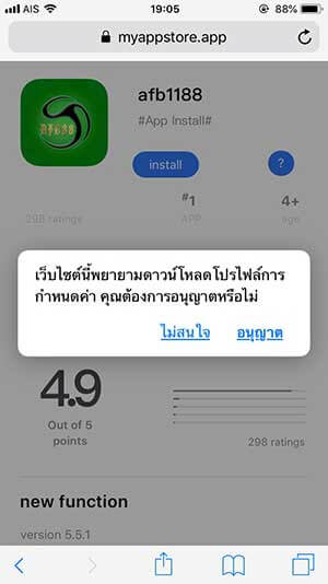 ดาวน์โหลด Download AFB88 IOS Step 3