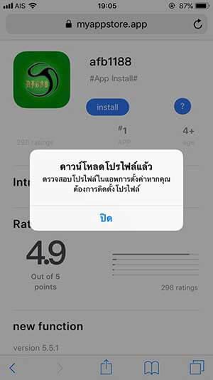 ดาวน์โหลด Download AFB88 IOS Step 4