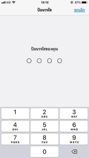 ดาวน์โหลด Download AFB88 IOS Step 10
